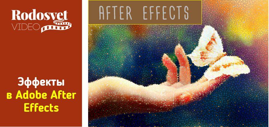 Эффекты в Adobe After Effects
