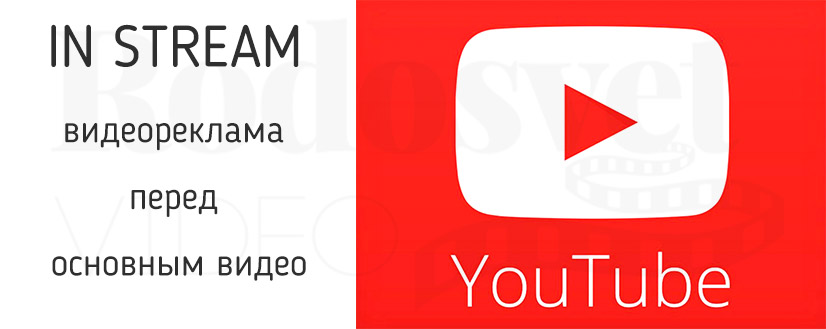 сценарий для in-stream youtube